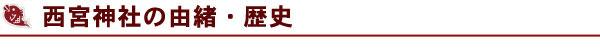 福を授かるまち西宮・西宮神社の由緒・歴史