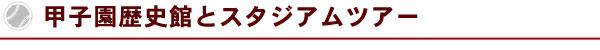 甲子園歴史館とスタジアムツアー