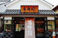 大関甘辛の関寿庵