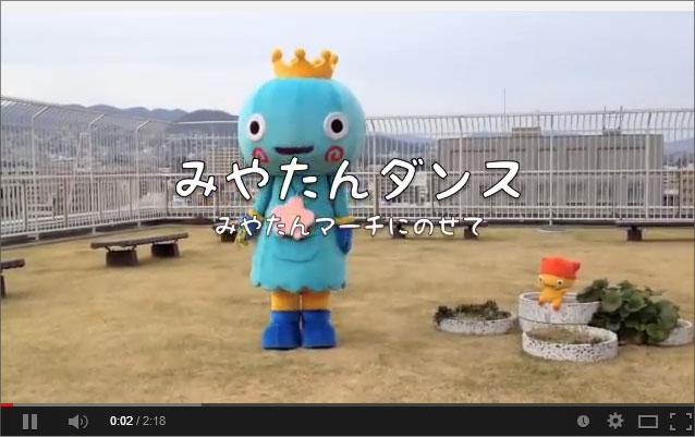 みやたんマーチ動画