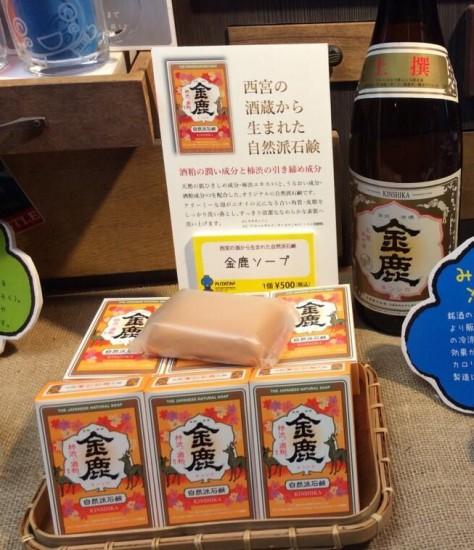 2014年7月11日 金鹿石鹸(切り取り)