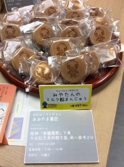 2014年7月12日 みやたん饅頭