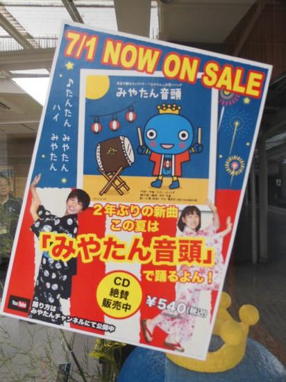 CIMG0925(ポスター)