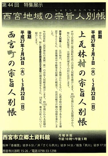 ちらし(表)
