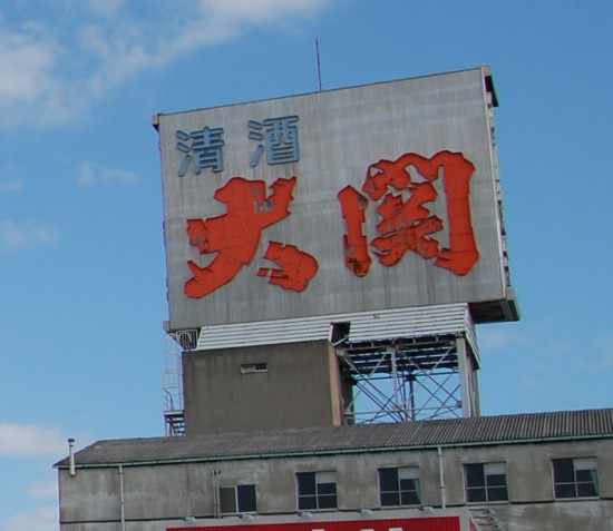 大関(工場看板) DSC_1997