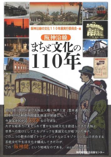 書籍「阪神沿線 まちと文化の110年」