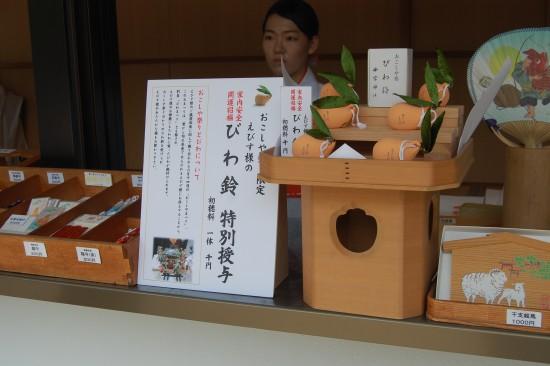 9.びわ鈴 DSC_8182