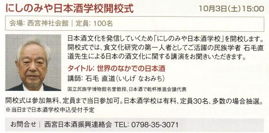 日本酒学校開校式