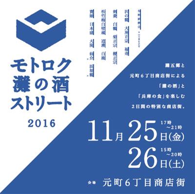 2016_motokueo01
