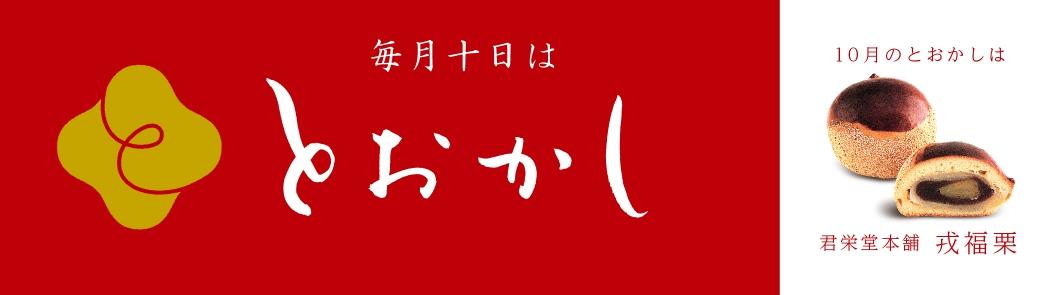 to-kashi10