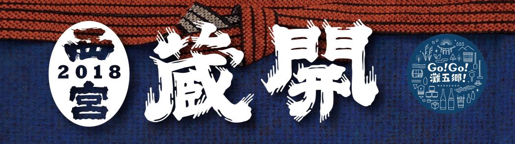 kurabiraki2018