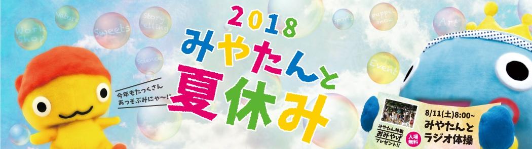 2018natsumiya_wt