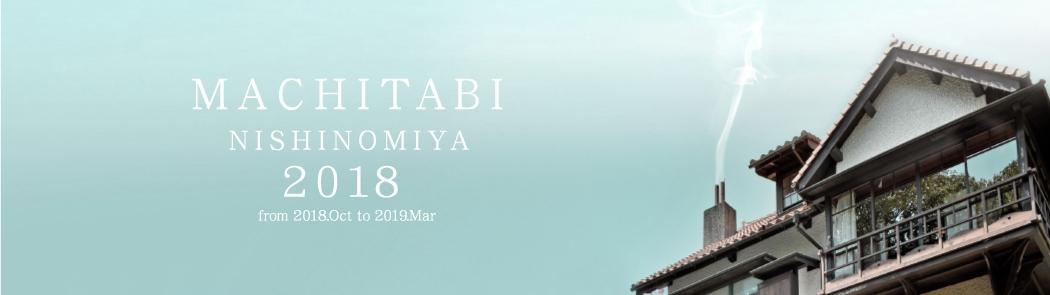 machitabi2018wt