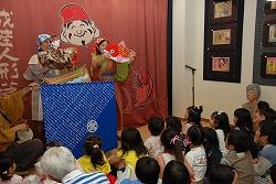 Ebisuza Puppet Theater