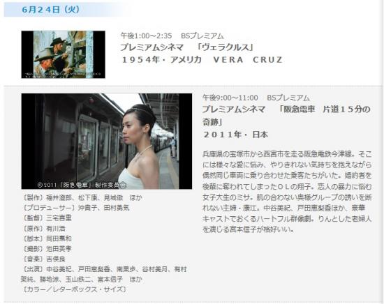 映画阪急電車が放送されます