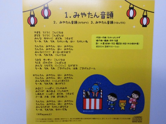 CIMG0685(裏)