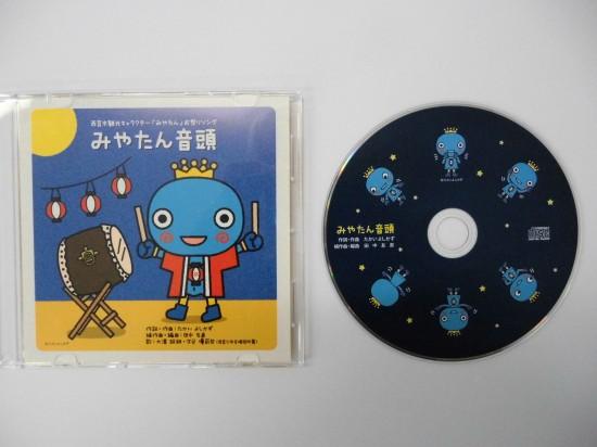 CIMG0683(表)