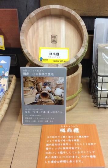 2014年7月14日 「樽商」販売開始(切り取り)