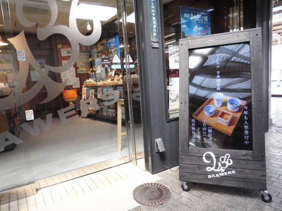 DS(日本酒学校)CIMG4445