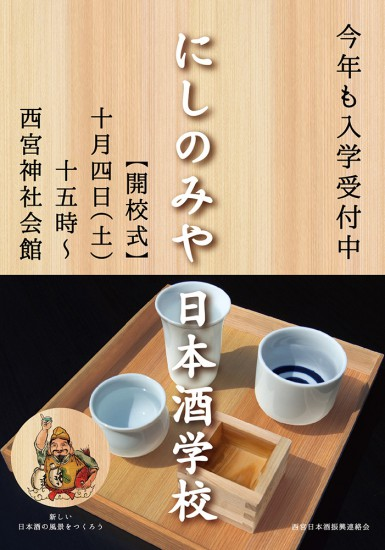 OL日本酒学校チラシのコピー