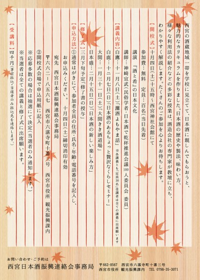 OL日本酒学校チラシ