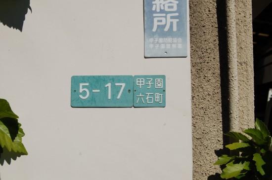 7-2.甲子園六石町 DSC_1779