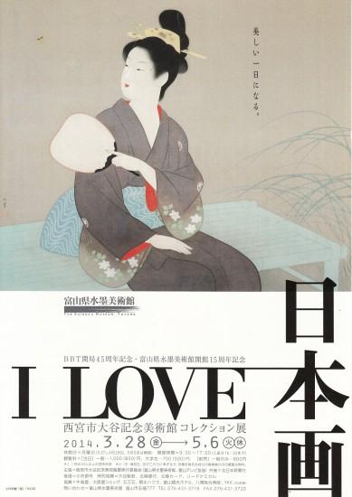 2014年3~5月 富山県水墨美術館(縮小)