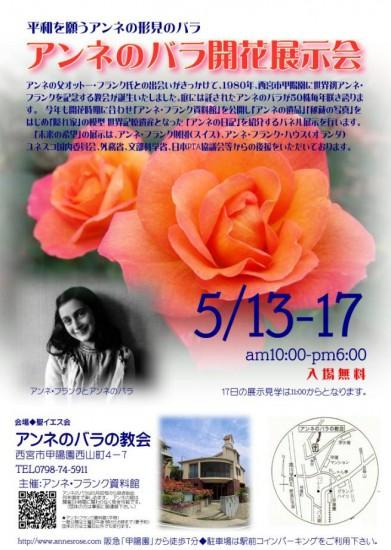 2015年5月13~17日 アンネのバラ開花展示会