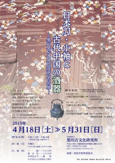 日本刀・小袖と古代中国の酒器B1ポスター