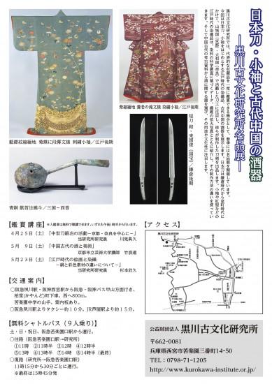 日本刀・小袖と古代中国の酒器ちらし表