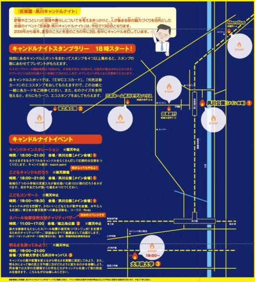 ちらし(裏)MAP