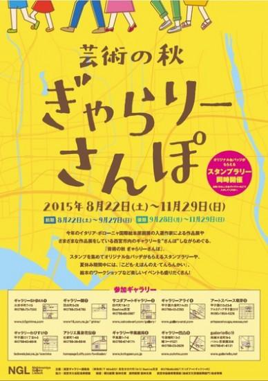 ぎゃらりーさんぽ2015 ポスター