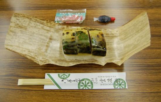 2.昼の軽食(雲凌軒の焼鯖ずし) DSC_5526