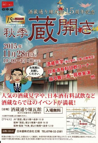 (縮小)2015年11月28日(土) 秋季蔵開き