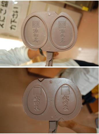 8.焼き型(表・裏)