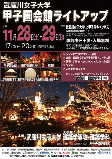 2015年11月28・29日 甲子園会館ライトアップ