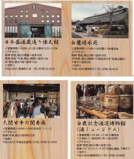 ちらし(SHOPS&MUSEUM)