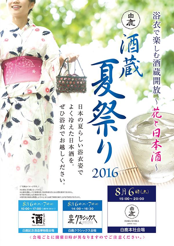 hs_酒蔵夏祭り_表裏_0720