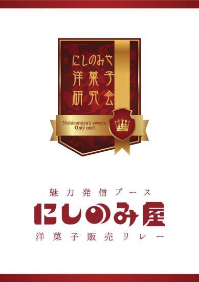 nishinomiyayougashia4