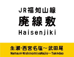 生瀬・西宮名塩〜武田尾 廃線敷