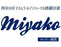 miyakopress2019A