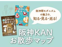 阪神KANお散歩マップ
